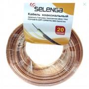 Коаксиальный телевизионный кабель RG6 SELENGA 20м силикон