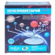 Набор для опытов Солнечная система Планетарий