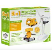 Конструктор 3 в 1 Роботы на соленой воде (Желтый)
