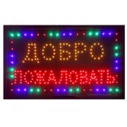 Вывеска светодиодная LED Добро пожаловать