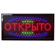 Вывеска светодиодная LED Открыто-закрыто