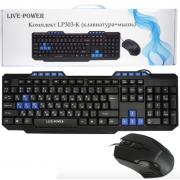 Проводной комплект клавиатура+мышь Live-Power LP303-K (Черно-синий)
