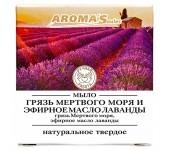 Мыло твердое натуральное Saules Sapnis Грязь Мёртвого моря и эфирное масло Лаванды (85 г)