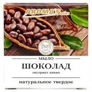 Мыло твердое натуральное Saules Sapnis Шоколад (85 г)